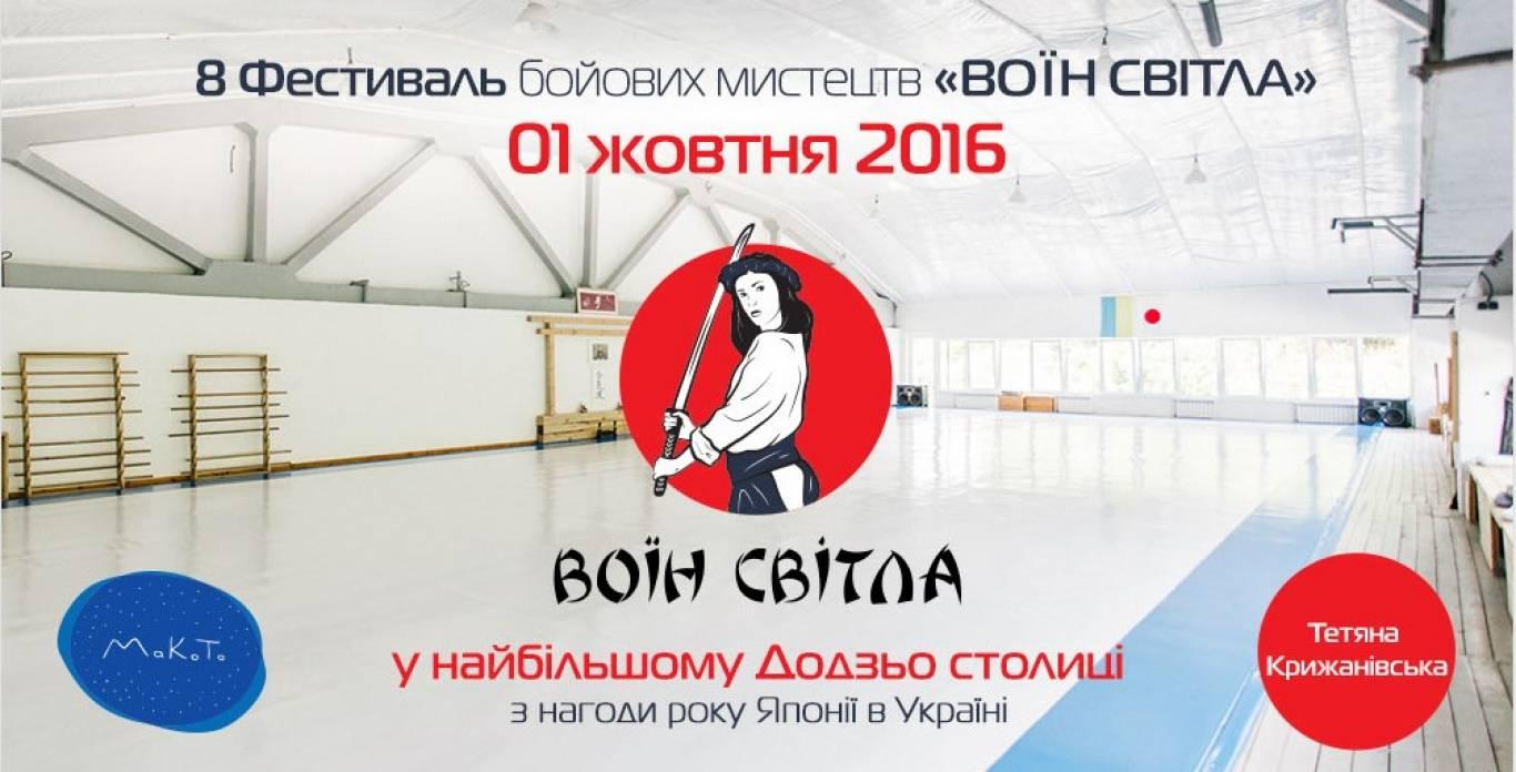 VIII Фестиваль бойових мистецтв «ВОЇН СВІТЛА»
