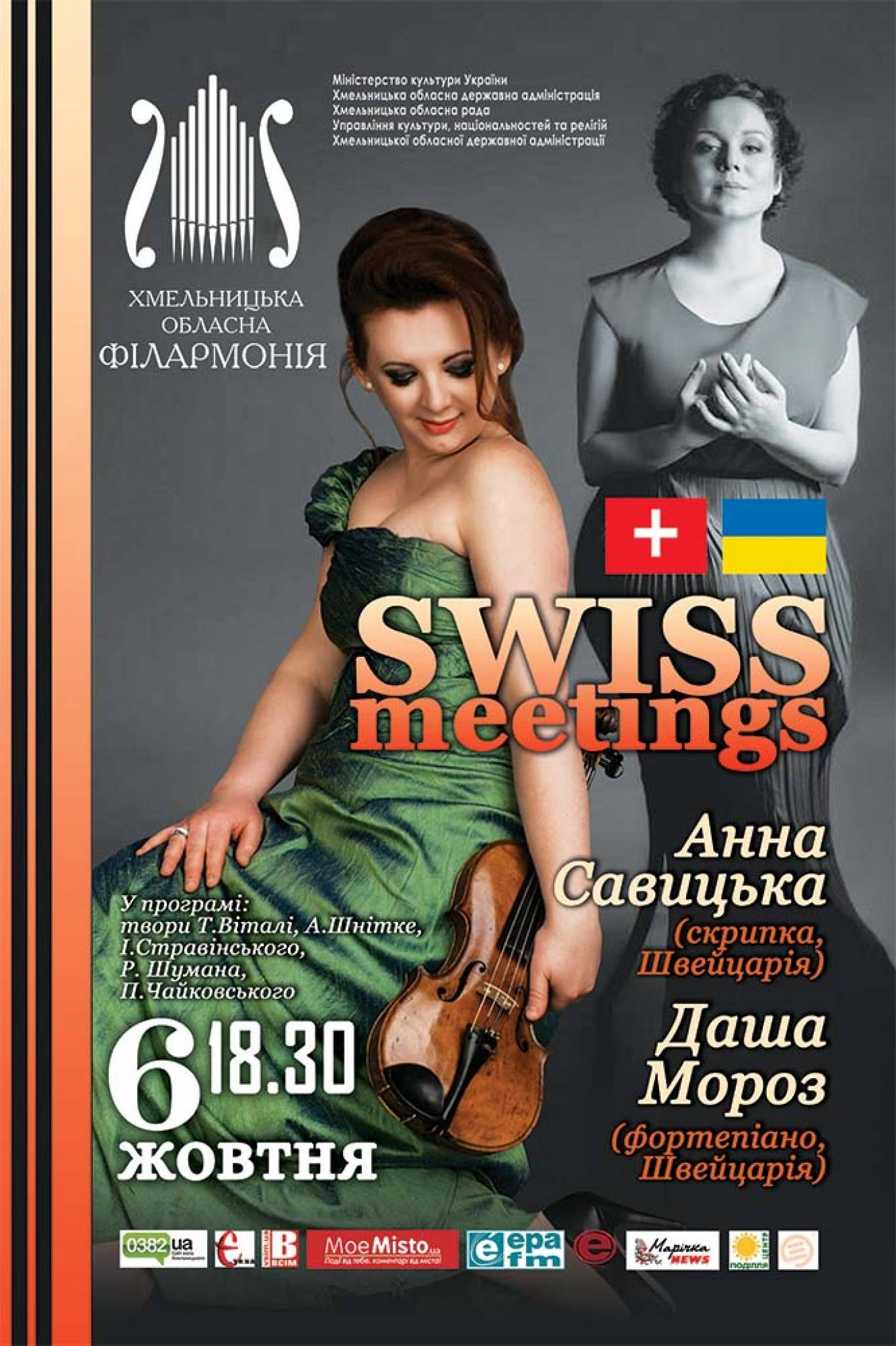 Концерт Swiss meetings