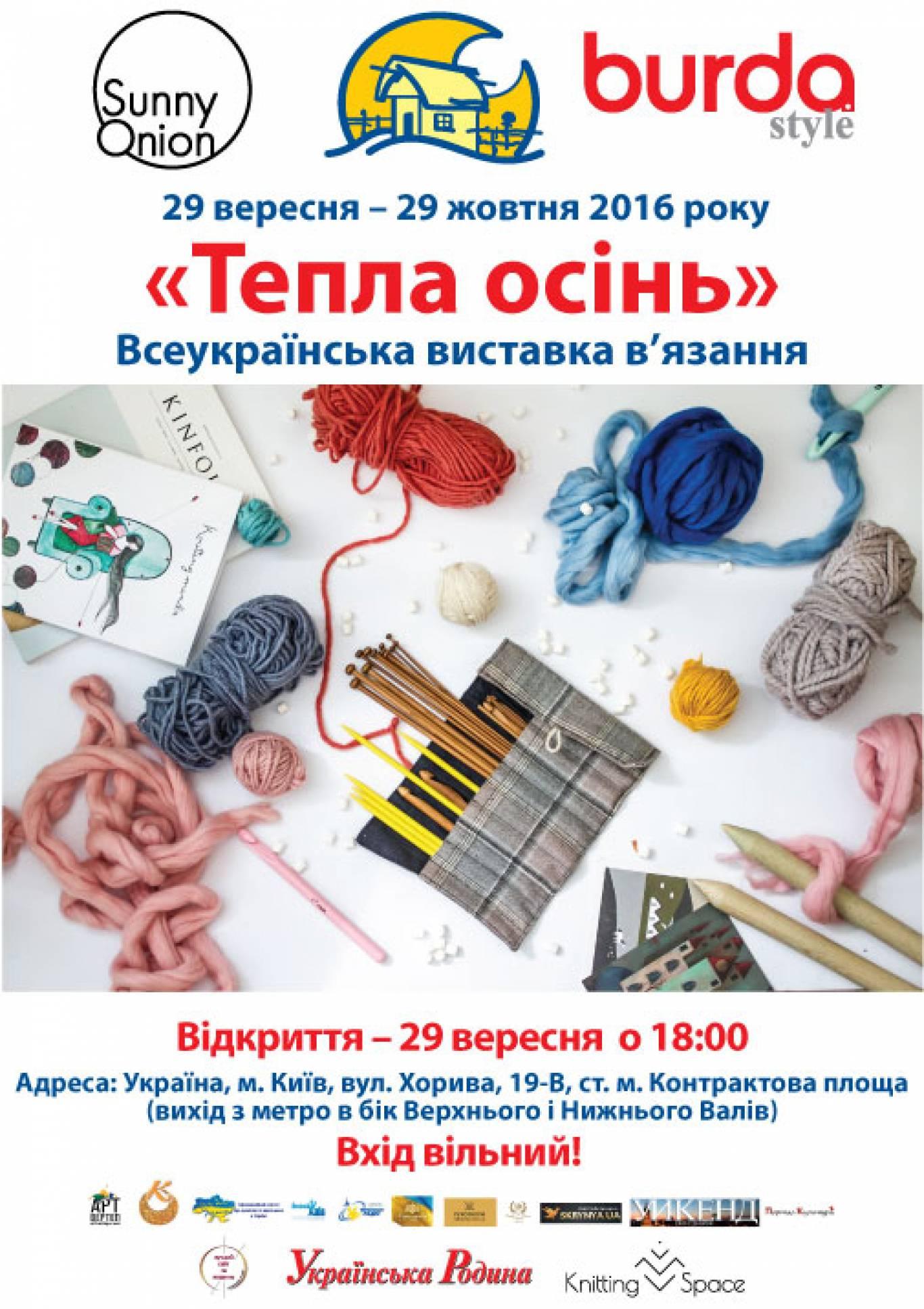 Всеукраїнська виставка в'язання «Тепла осінь»