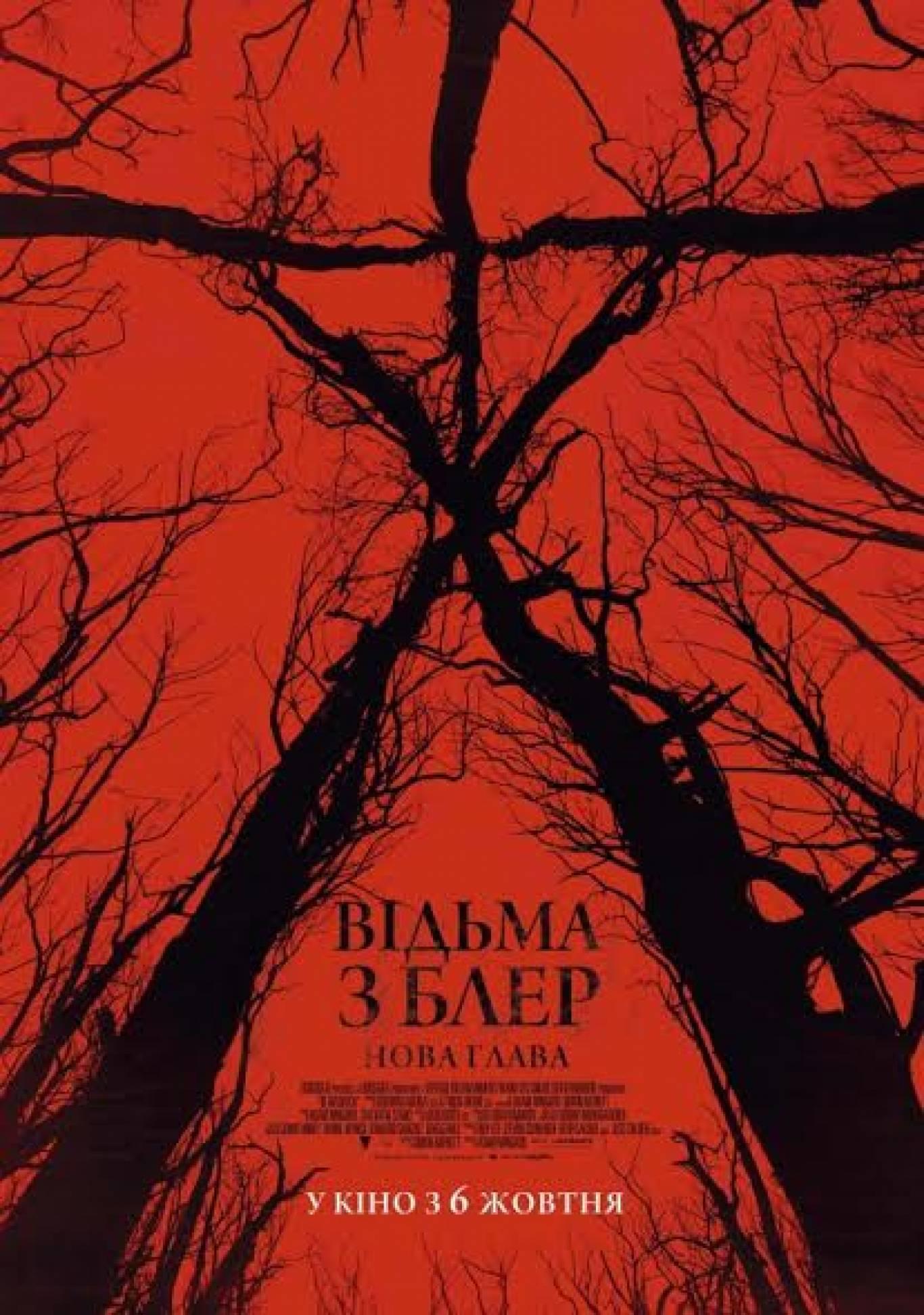 Фильм  «Ведьма из Блэр: Новая глава»