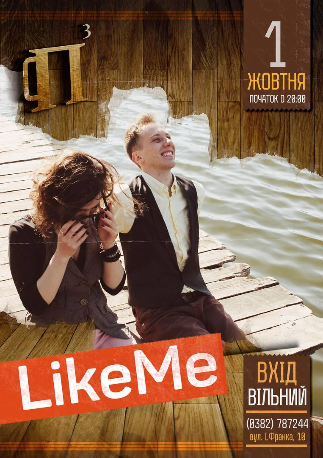 Концертний проект LikeMe