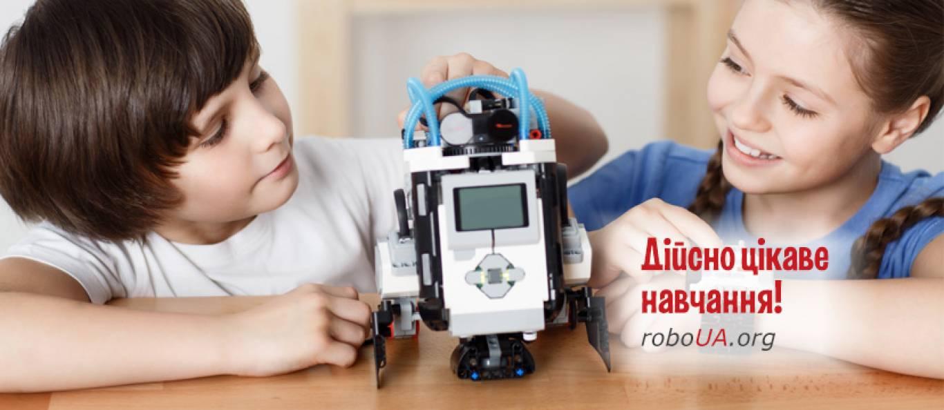 Знайомство із програмуванням роботів RoboUA