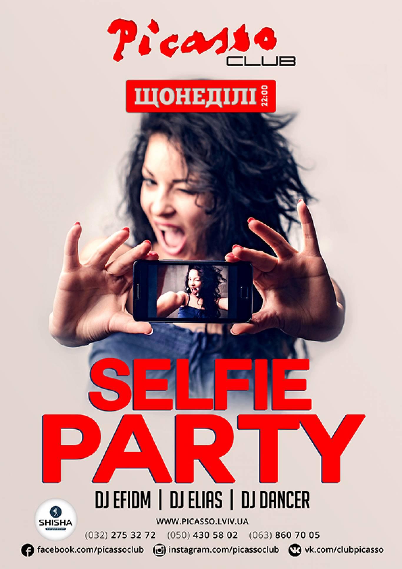 Вечірка Selfie party