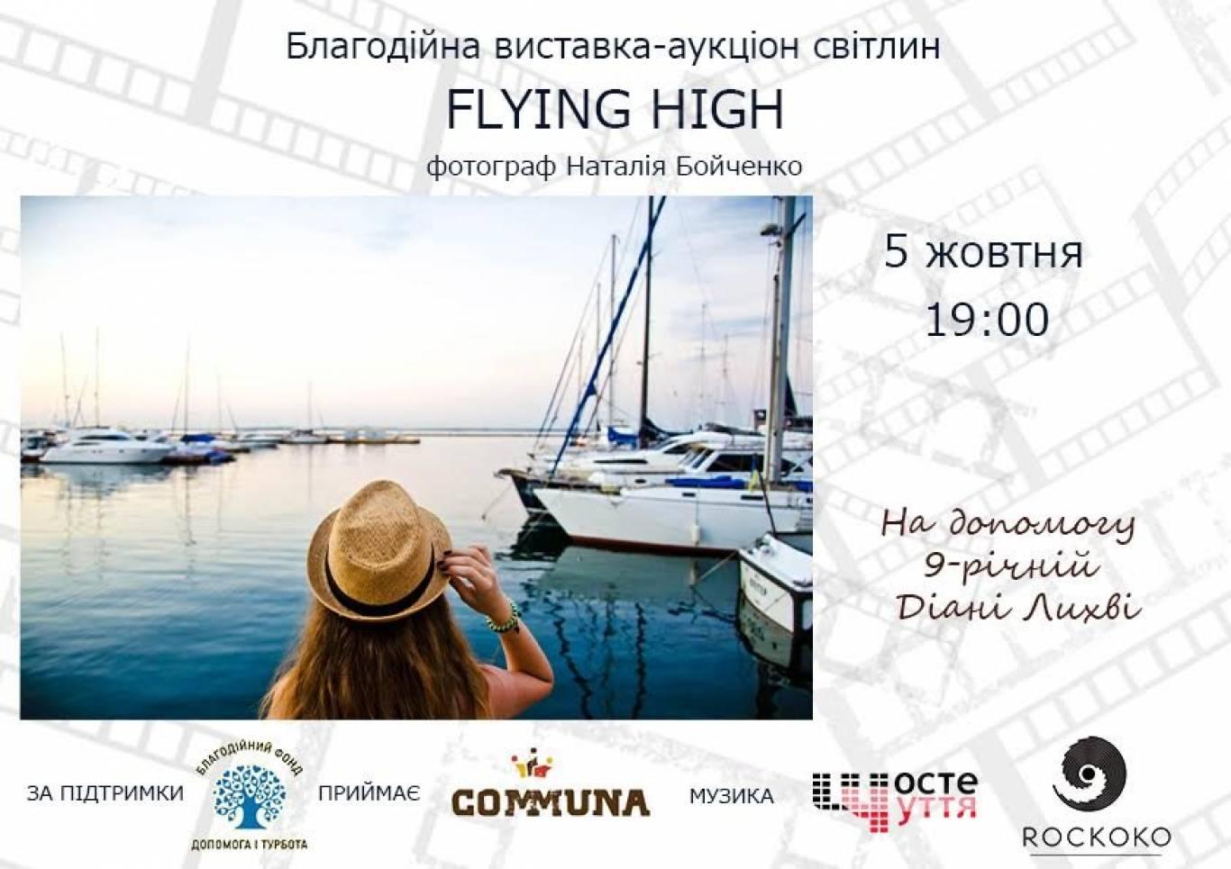 Благодійна виставка-аукціон фотографій Flying high