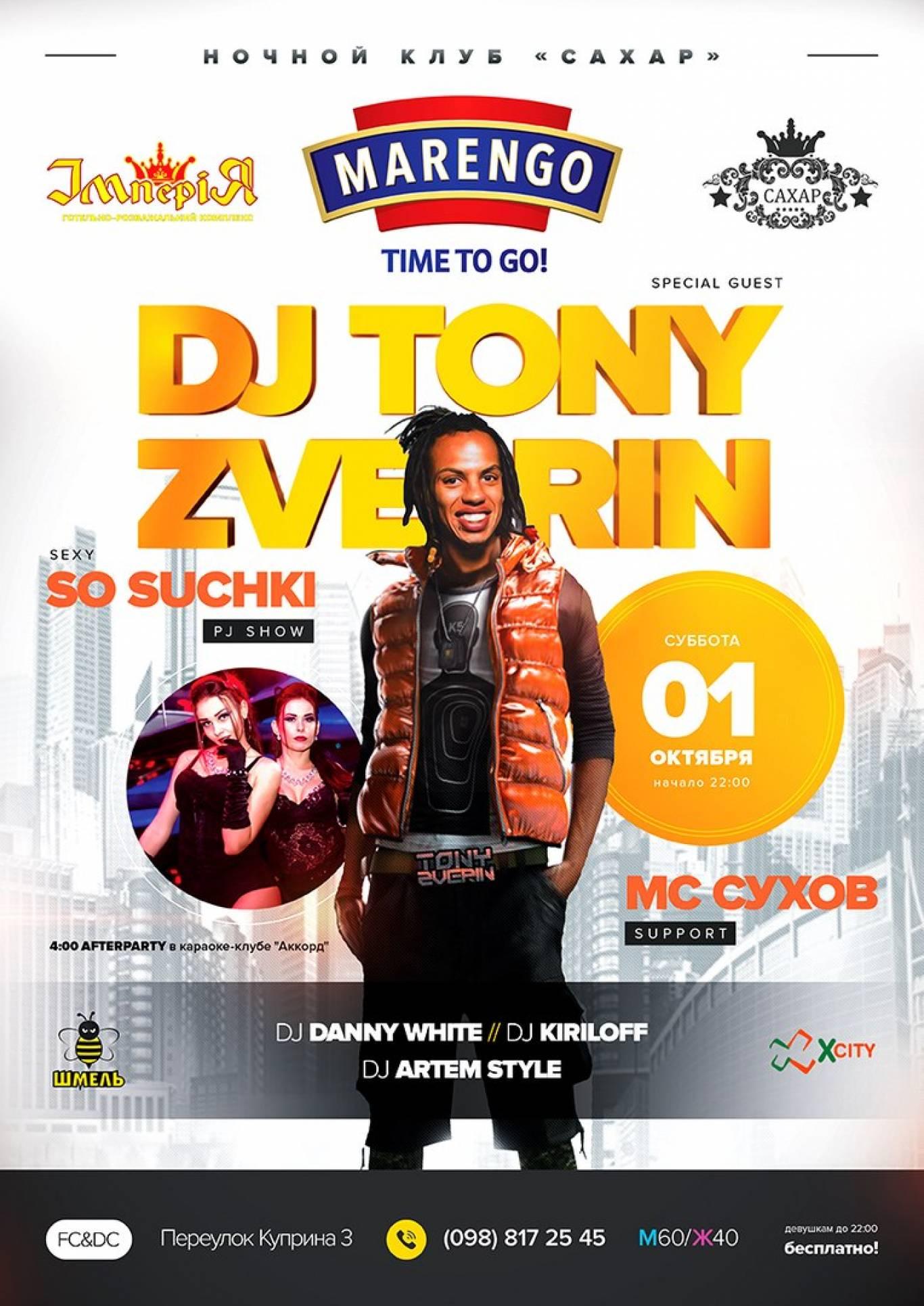 Вечірка з DJ TONY ZVERIN