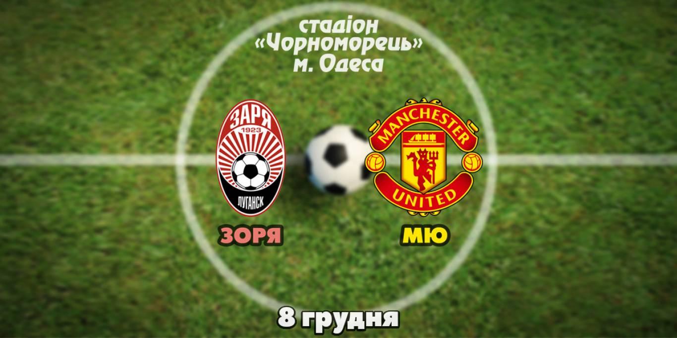 Поїздка на матч: Зоря - Манчестер Юнайтед