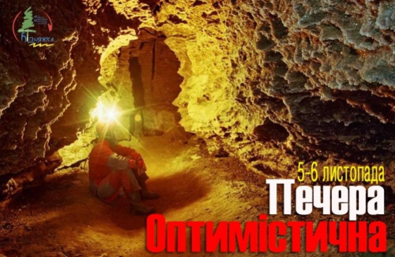 Чарівний світ печер, Оптимістична!