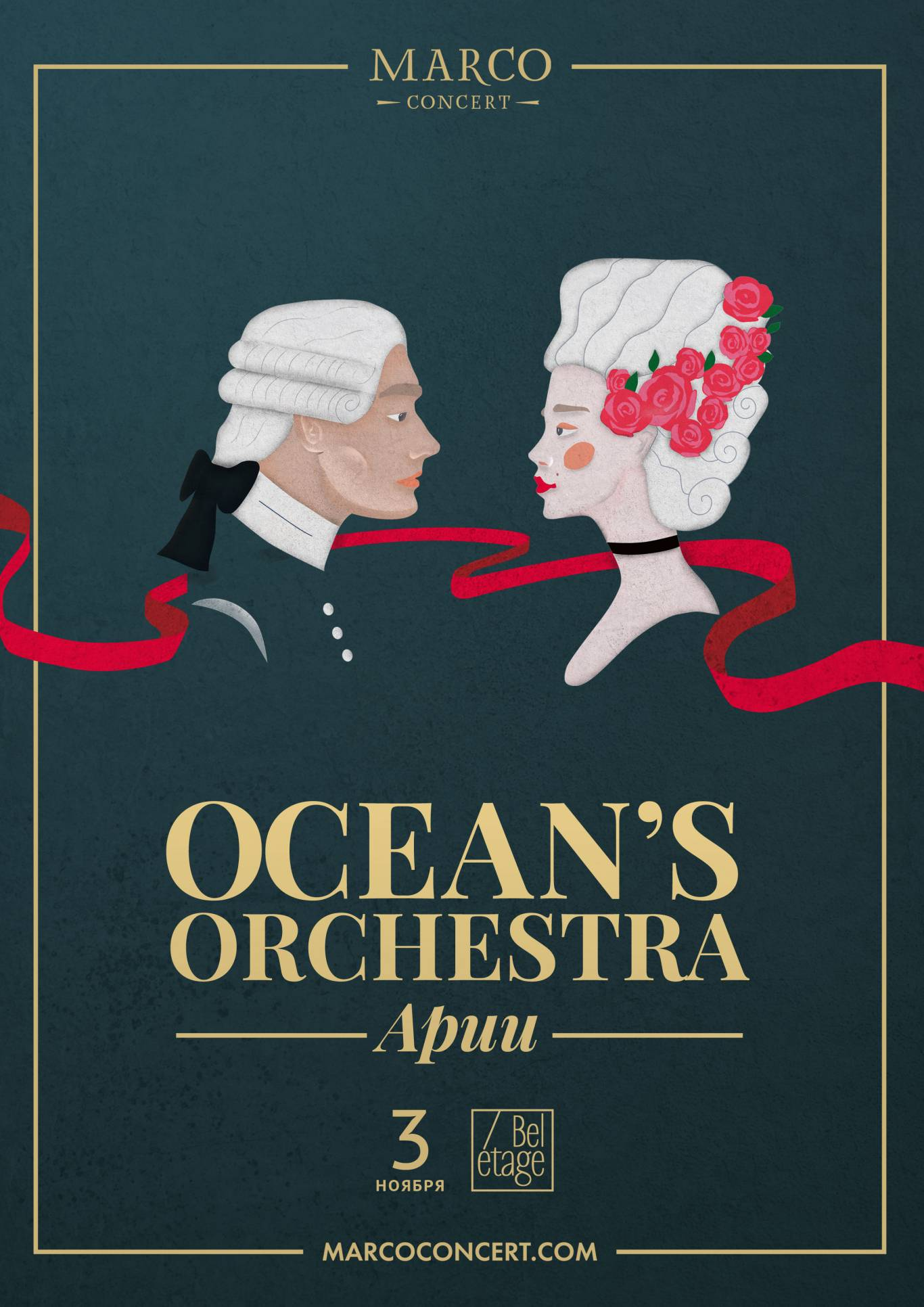 Концерт Ocean's Orchestra: Арії