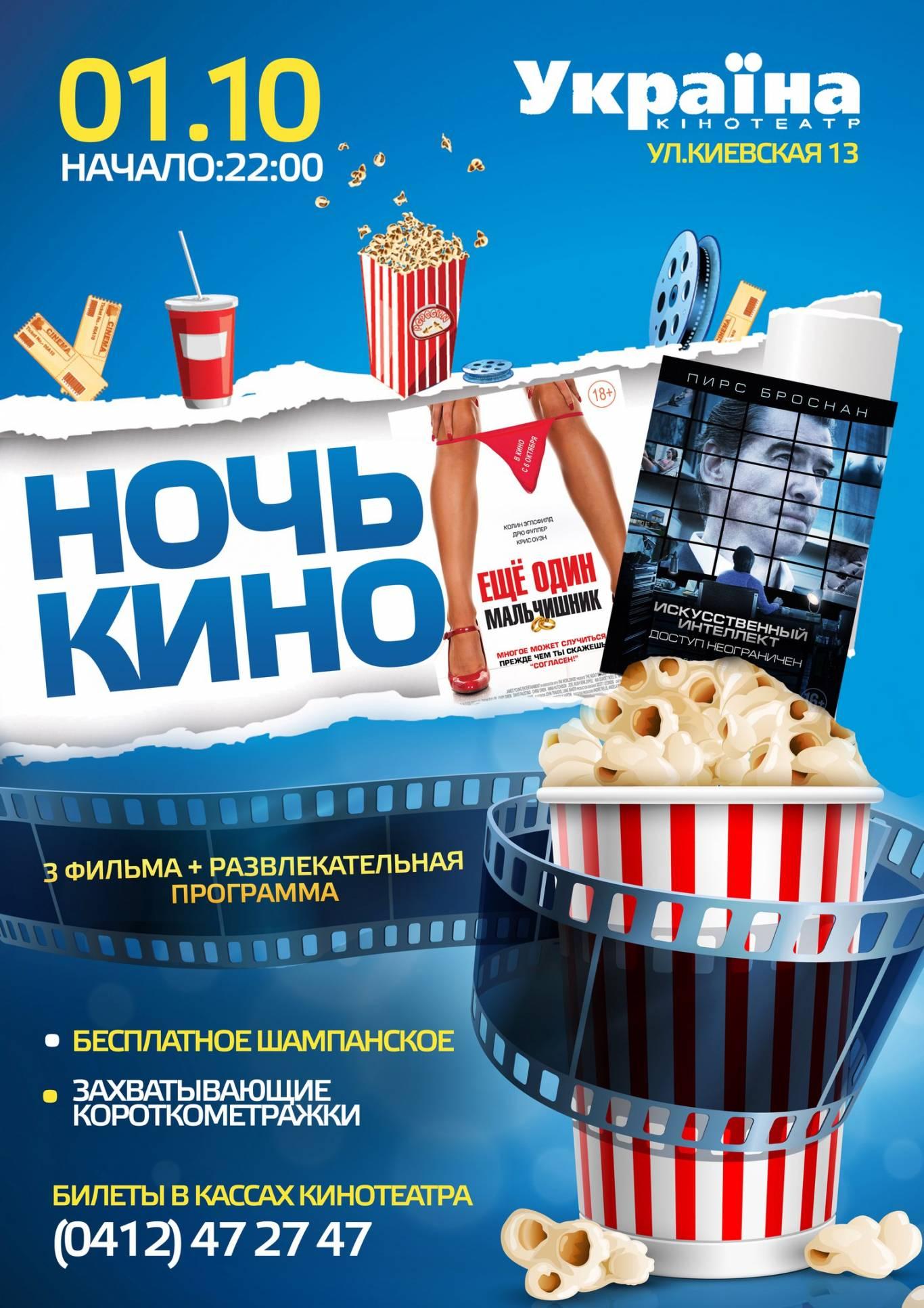 """Ночь Кино в кинотеатре """"Украина""""!"""