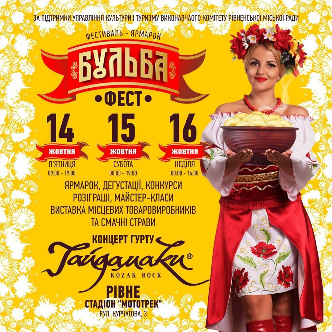 """Фестиваль-ярмарок """"БУЛЬБА-фест"""" у Рівному"""