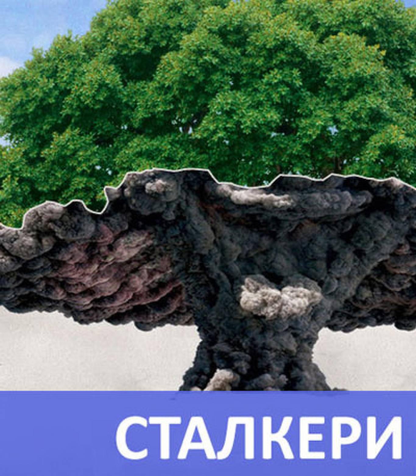"""Спецефічна комедія """"Сталкери"""""""