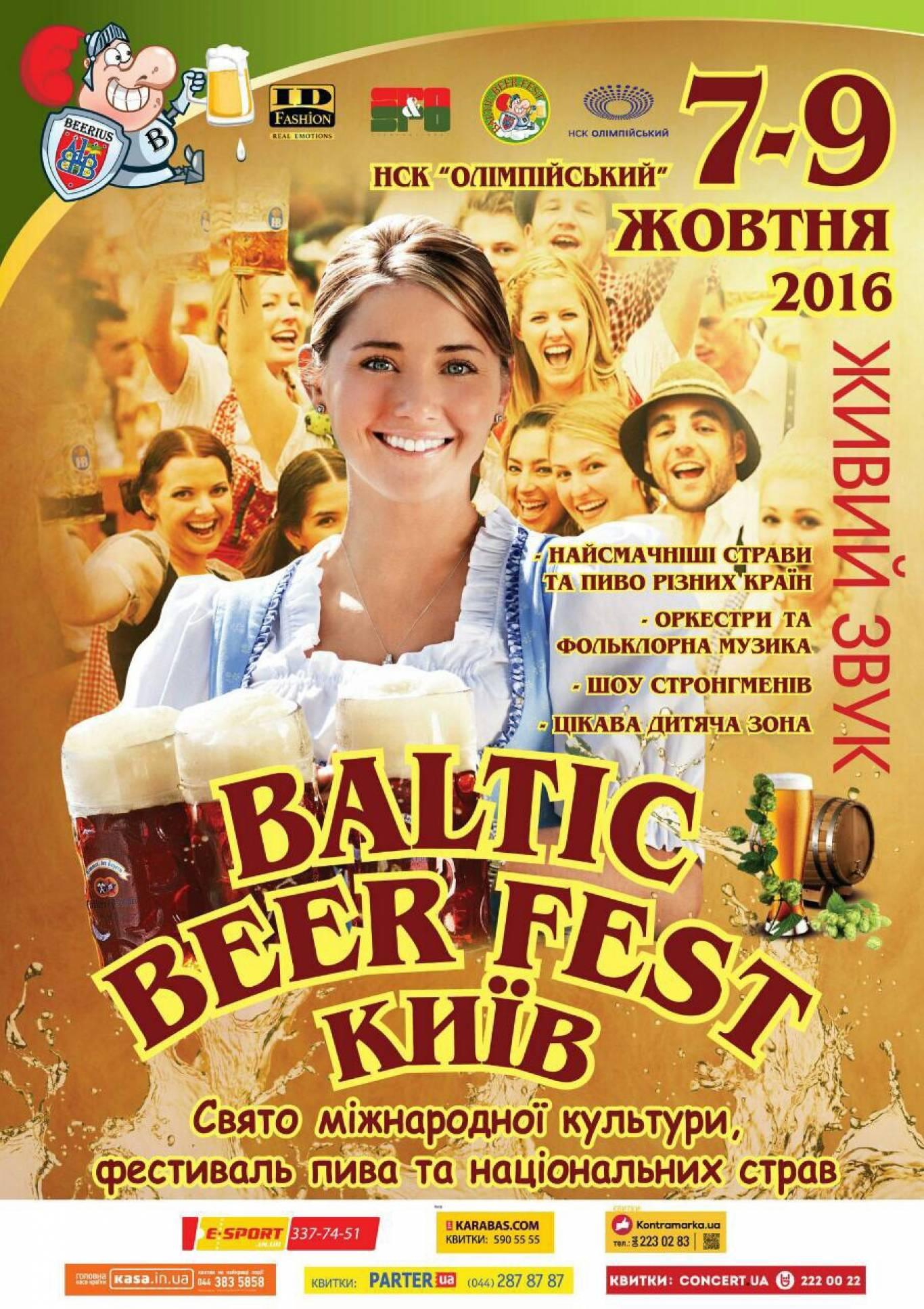 Фестиваль Baltic Beer Fest