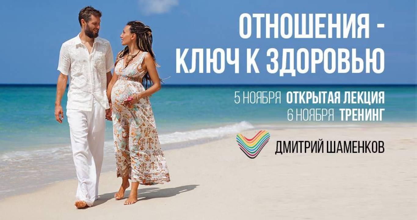 """Мероприятие доктора Дмитрия Шаменкова: """"Отношения - ключ к здоровью"""""""
