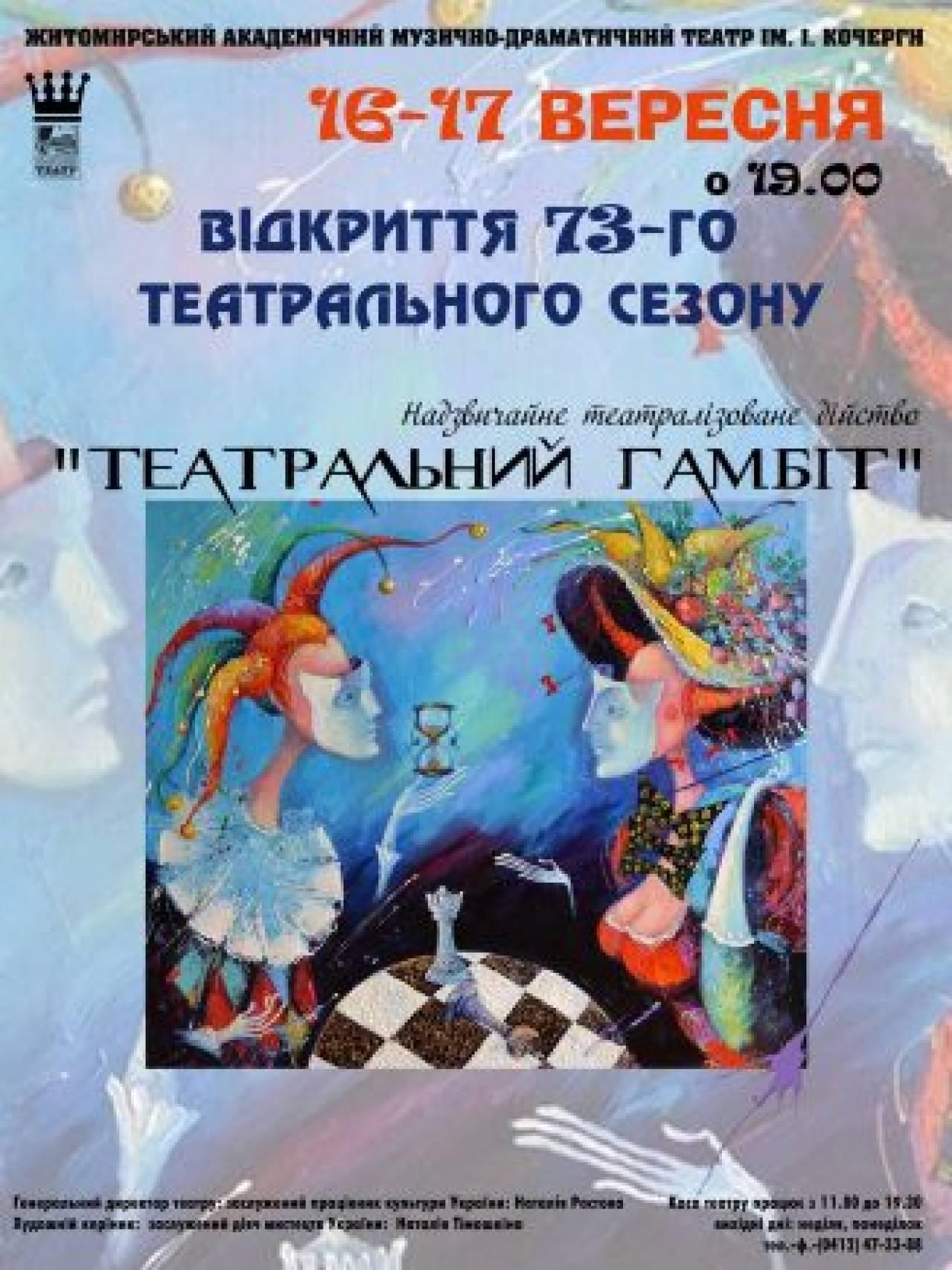 Театральний гамбіт