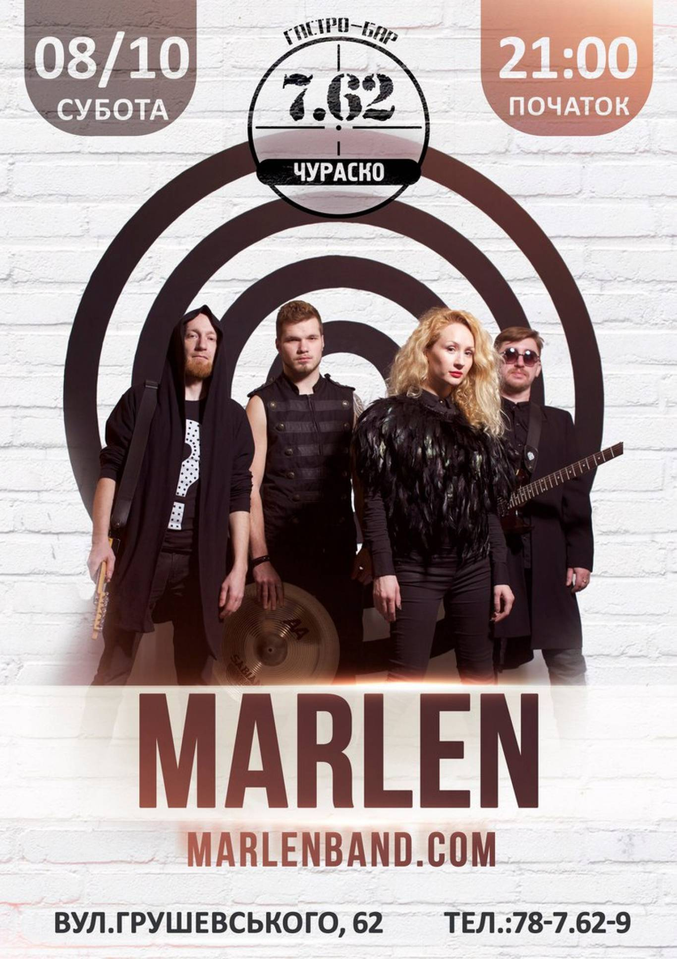 Концерт гурту MARLEN