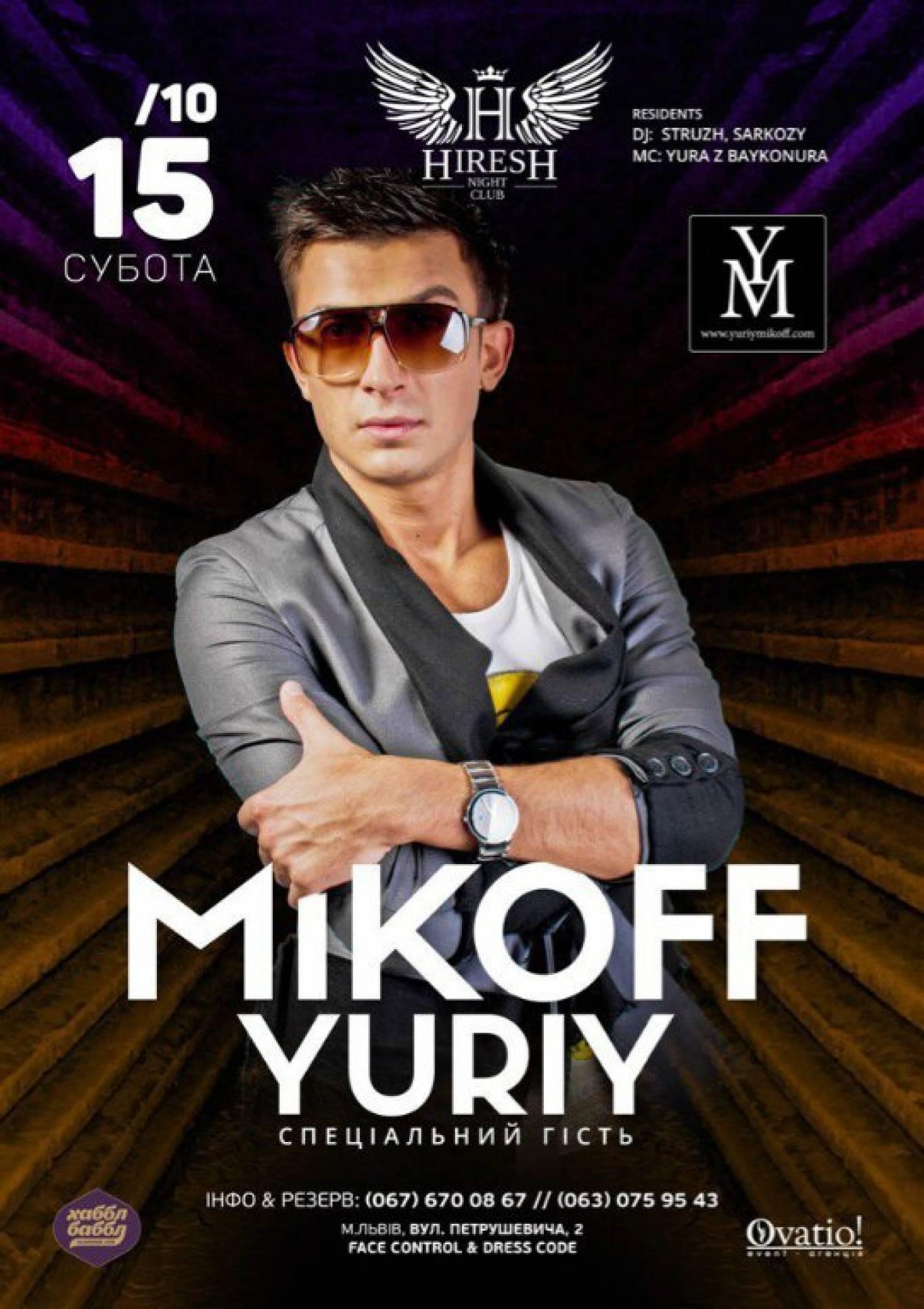 Вечірка з Yuriy Mikoff