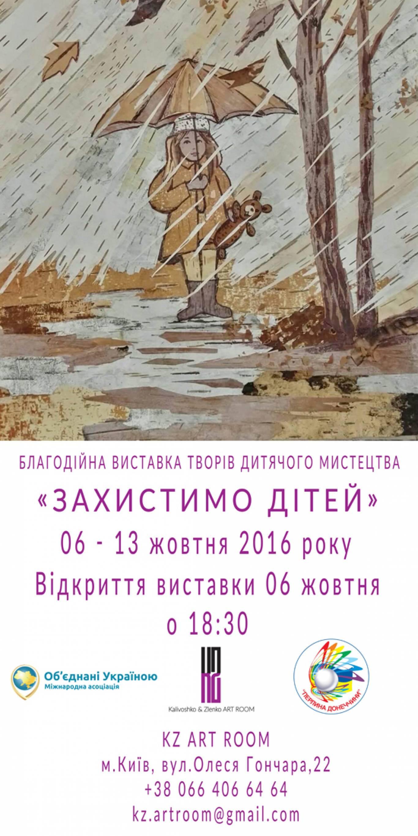 Благодійна виставка дитячої творчості «Захистимо дітей»