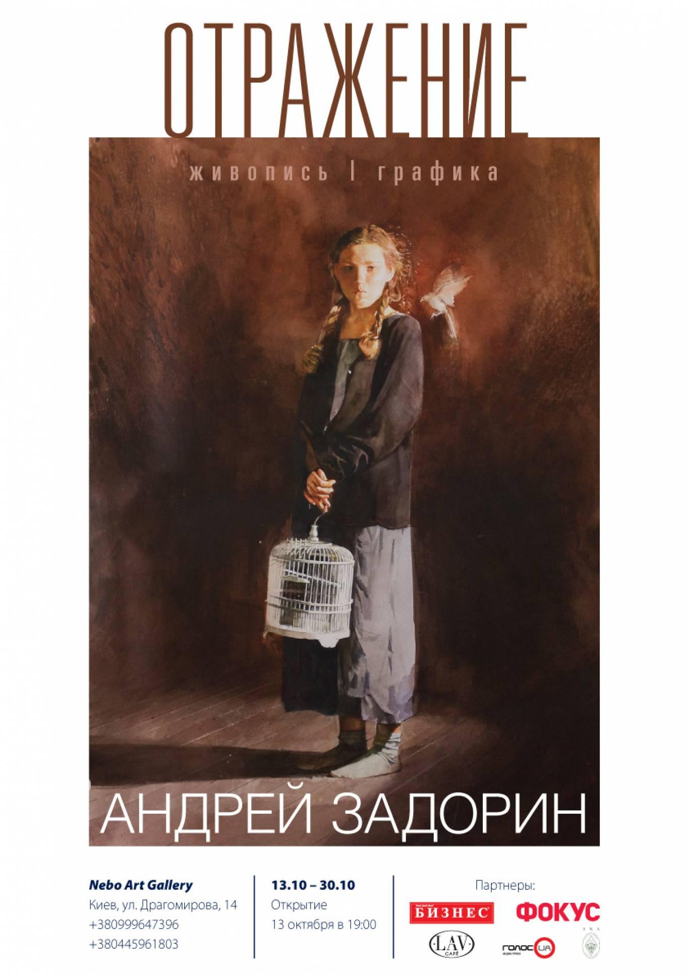 """Виставка картин Андрія Задоріна  """"Відображення"""""""