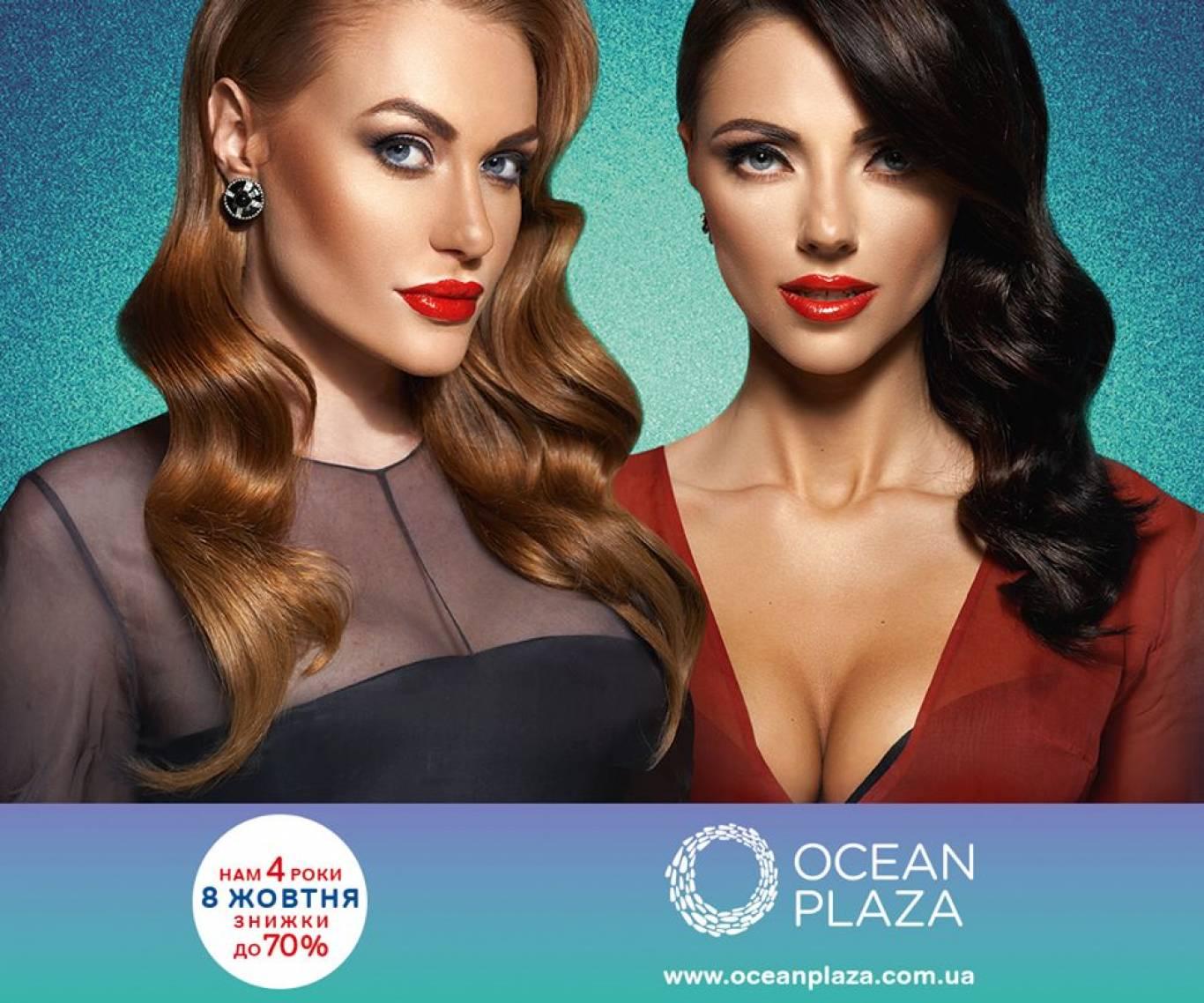 ТРЦ «Ocean Plaza» святкує 4 роки