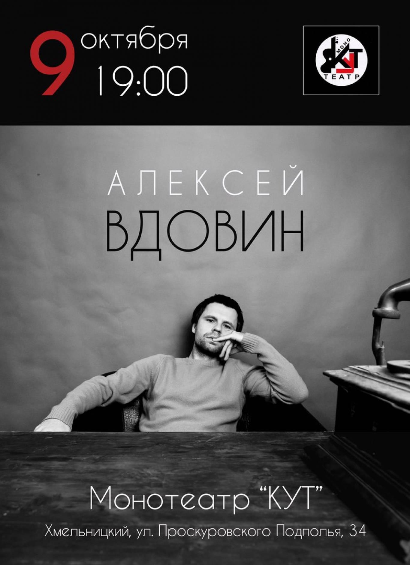 Виступ Олексія Вдовіна