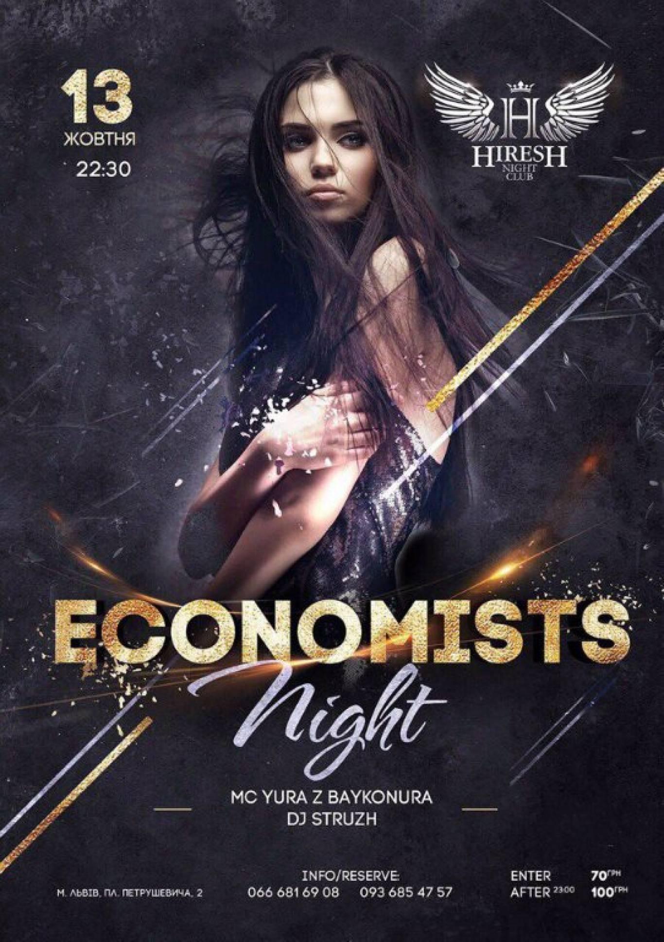 Вечірка Economists night
