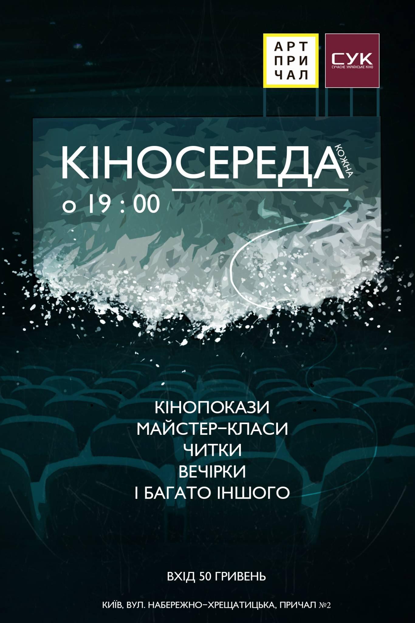 КІНОСЕРЕДА. Презентація українського кіно