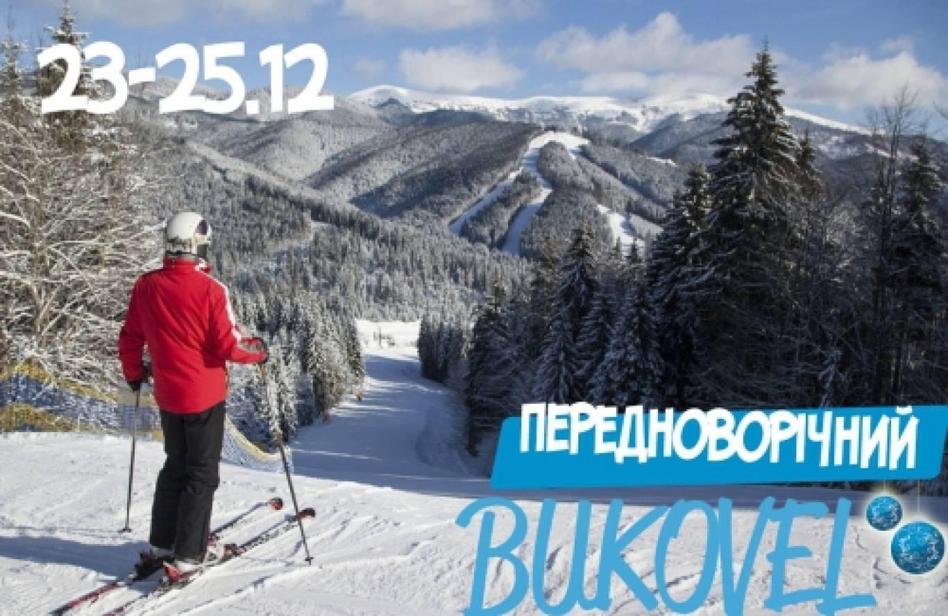 Передноворічний Буковель! 23-25 грудня