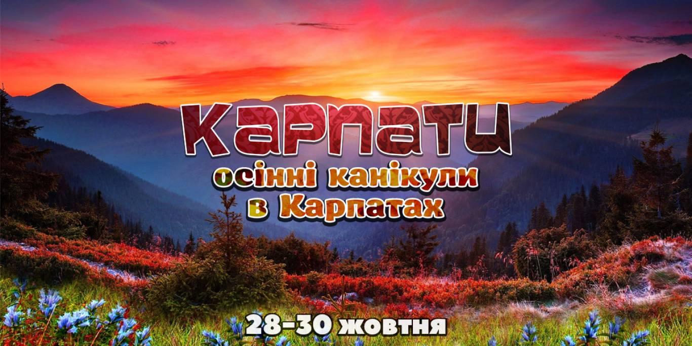 Осінні канікули в Карпатах (28-30 жовтня)