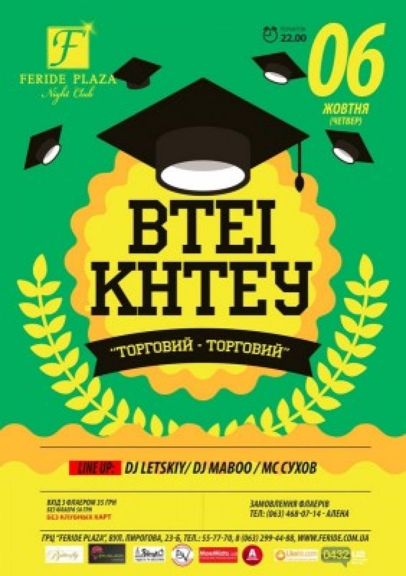 Вечірка для студентів ВТЕІ ТКНЕУ