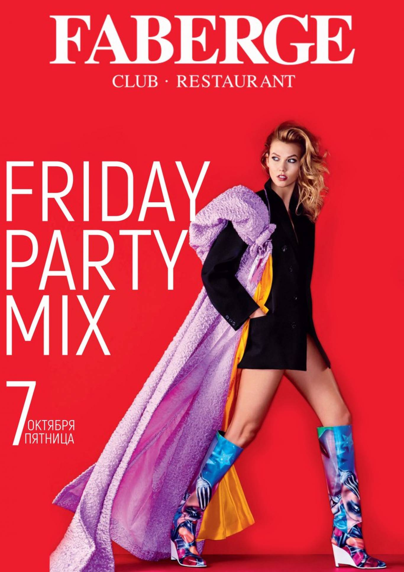 Вечірка friday party mix