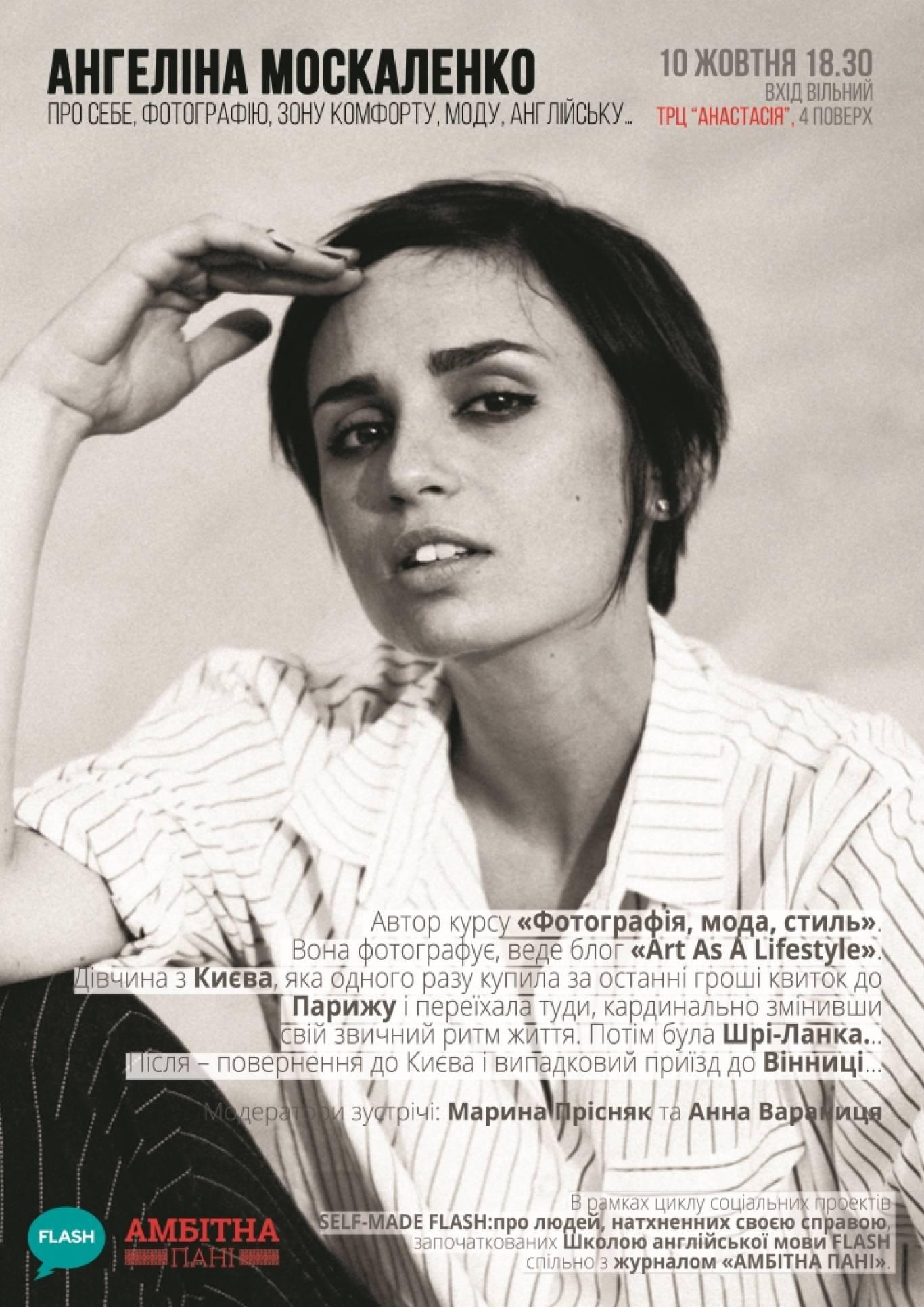 SELF-MADE FLASH з Ангеліною Москаленко