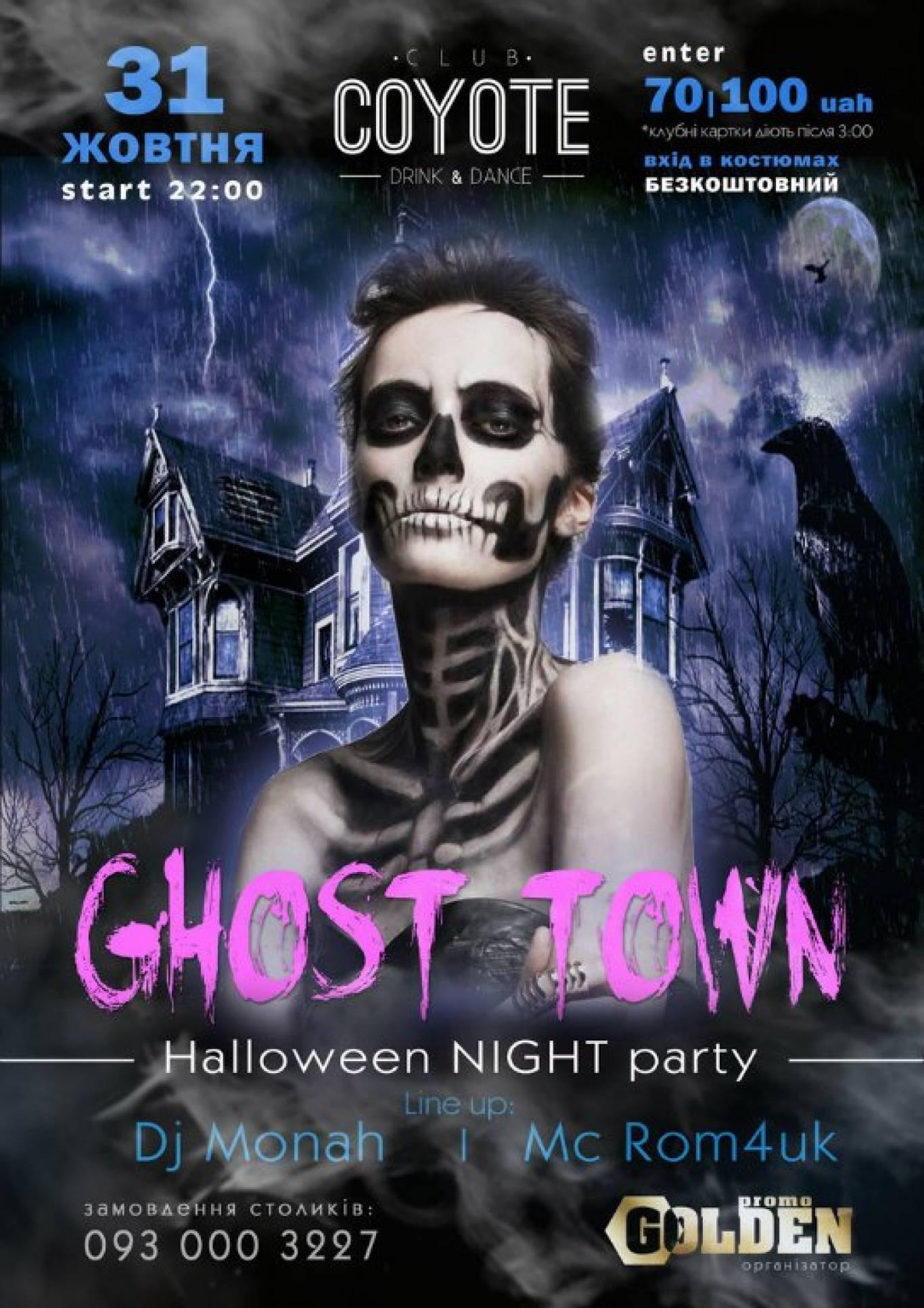 Вечірка Ghost town