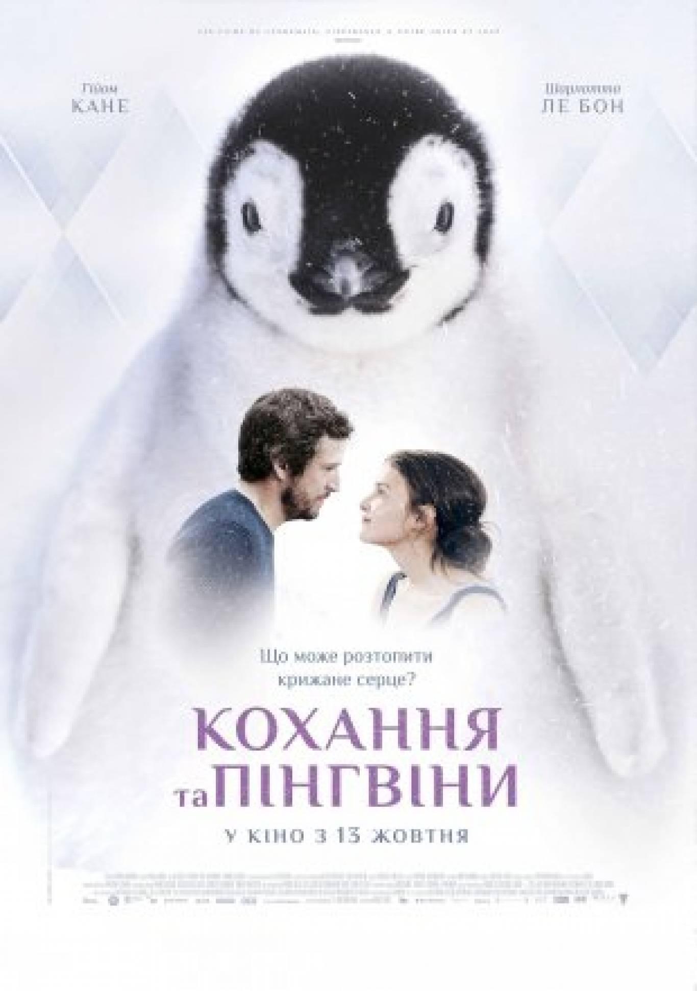 """Мелодрама """"Кохання та пінгвіни"""""""
