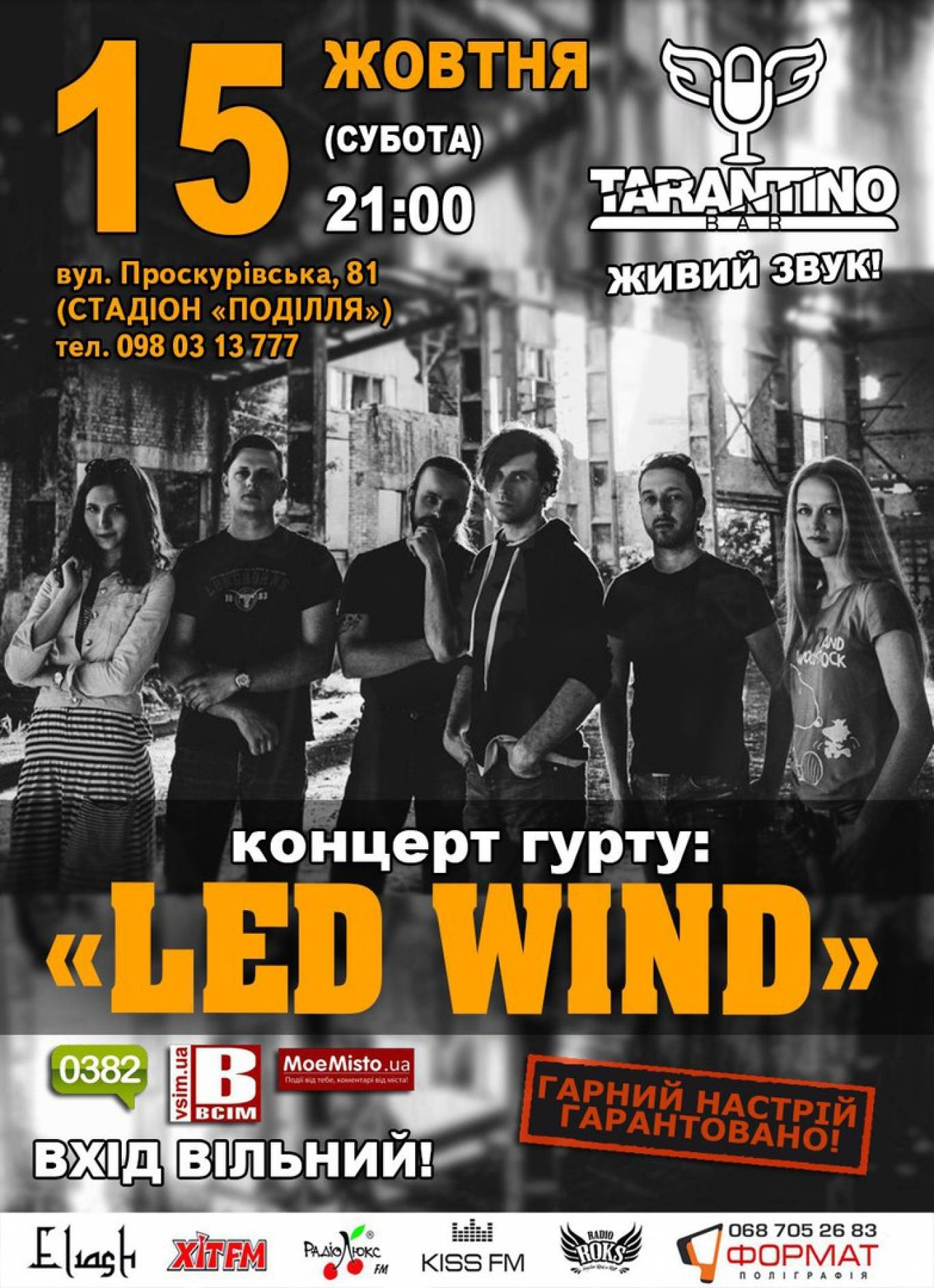 Концерт гурту LED WIND