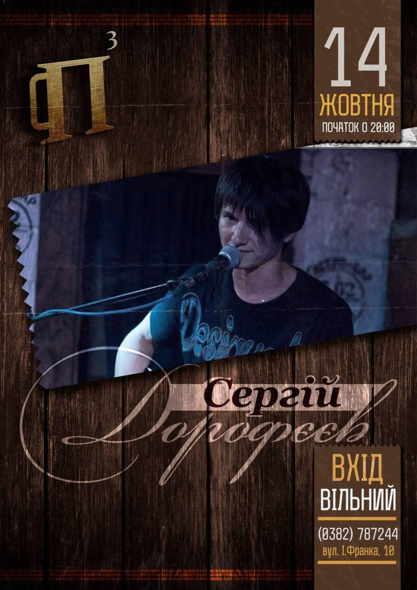Концерт Сергія Дорофєєва