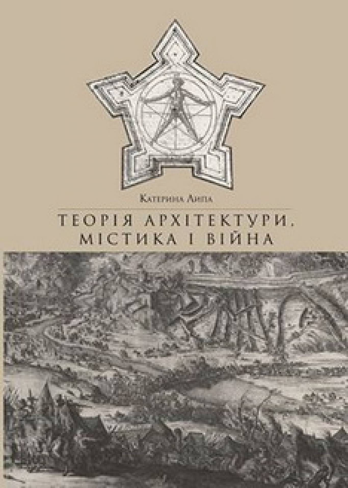 Презентація нової книги Катерини Липи