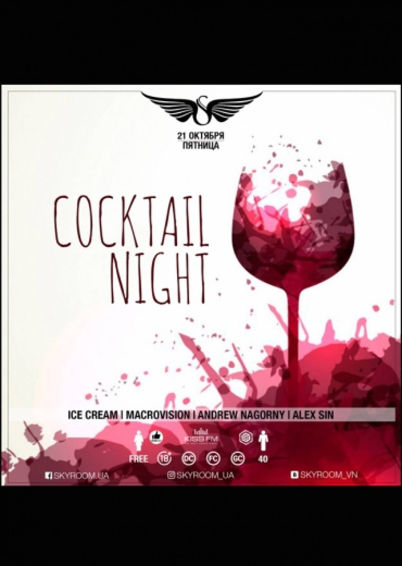 "Вечірка COCKTAIL NIGHT у клубі ""SKYROOM"""