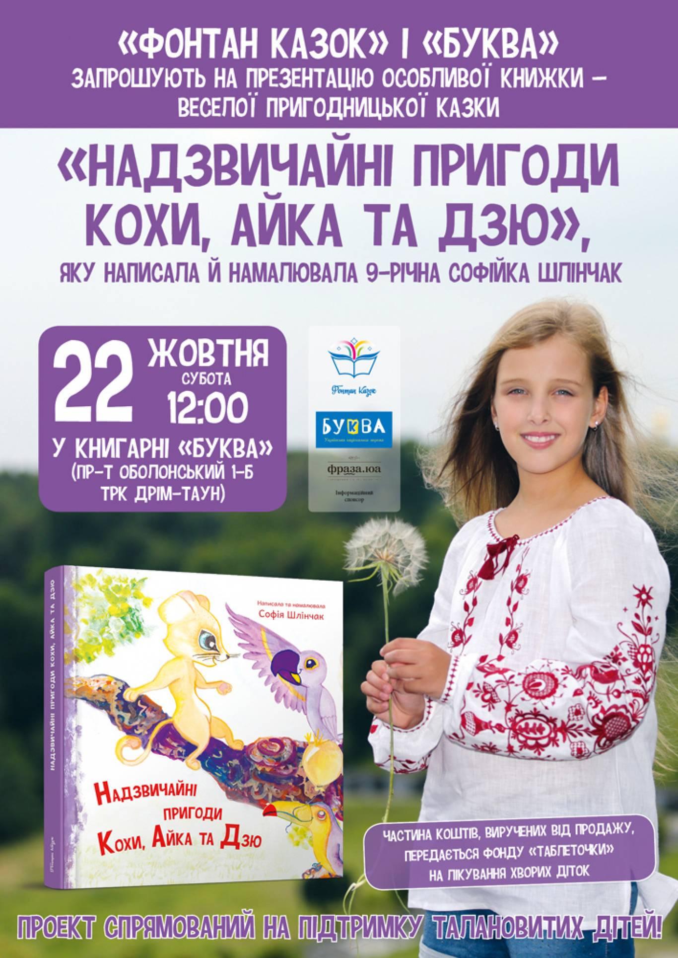 Презентація дитячої книжки, створеної дитиною!