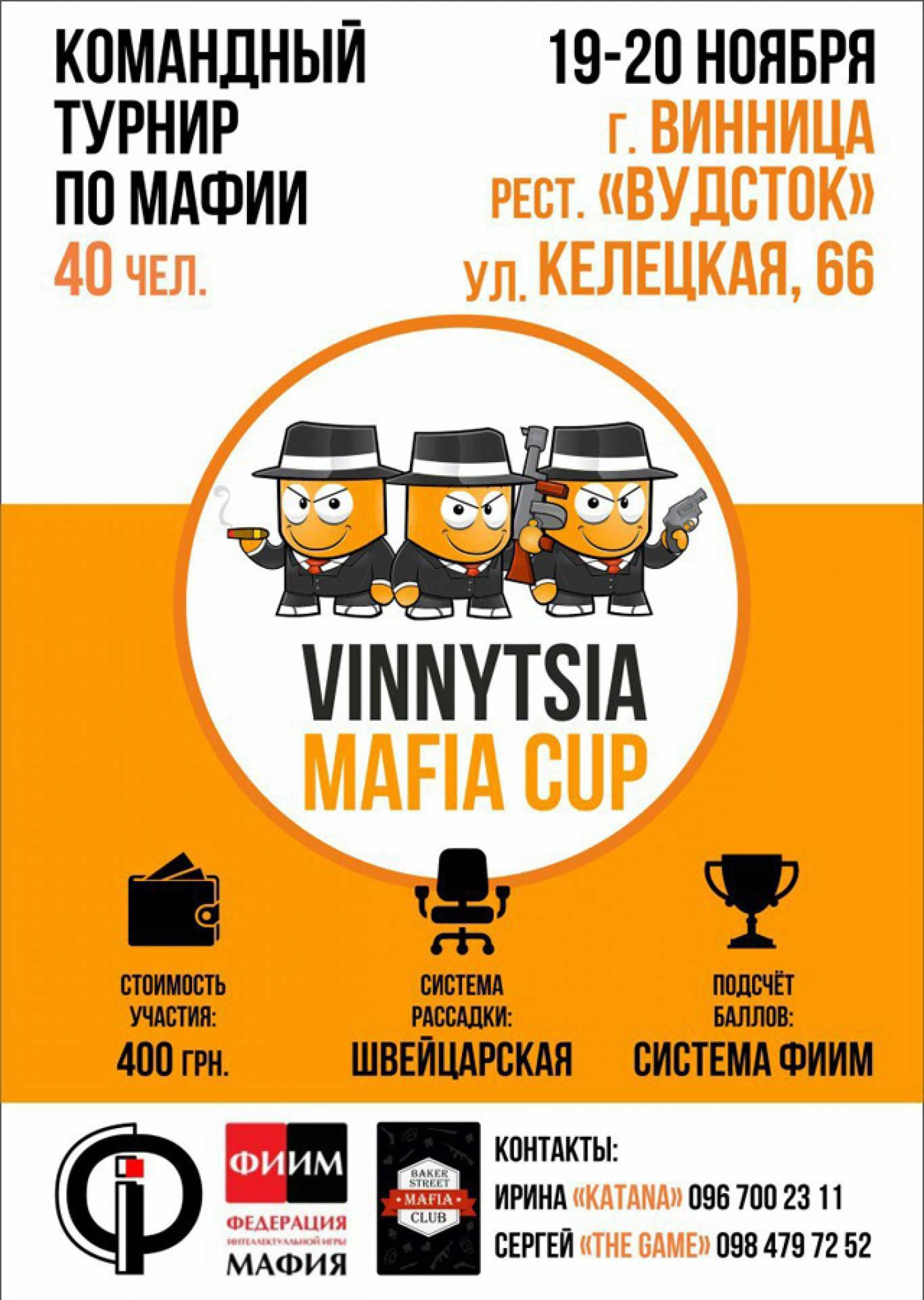 """Командний турнір по Мафії """"Vinnytsia Mafia Cup"""""""