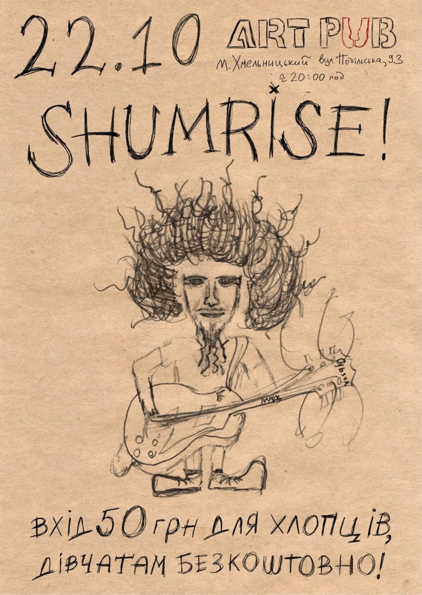 "Концерт гурту ""Shumrise"""