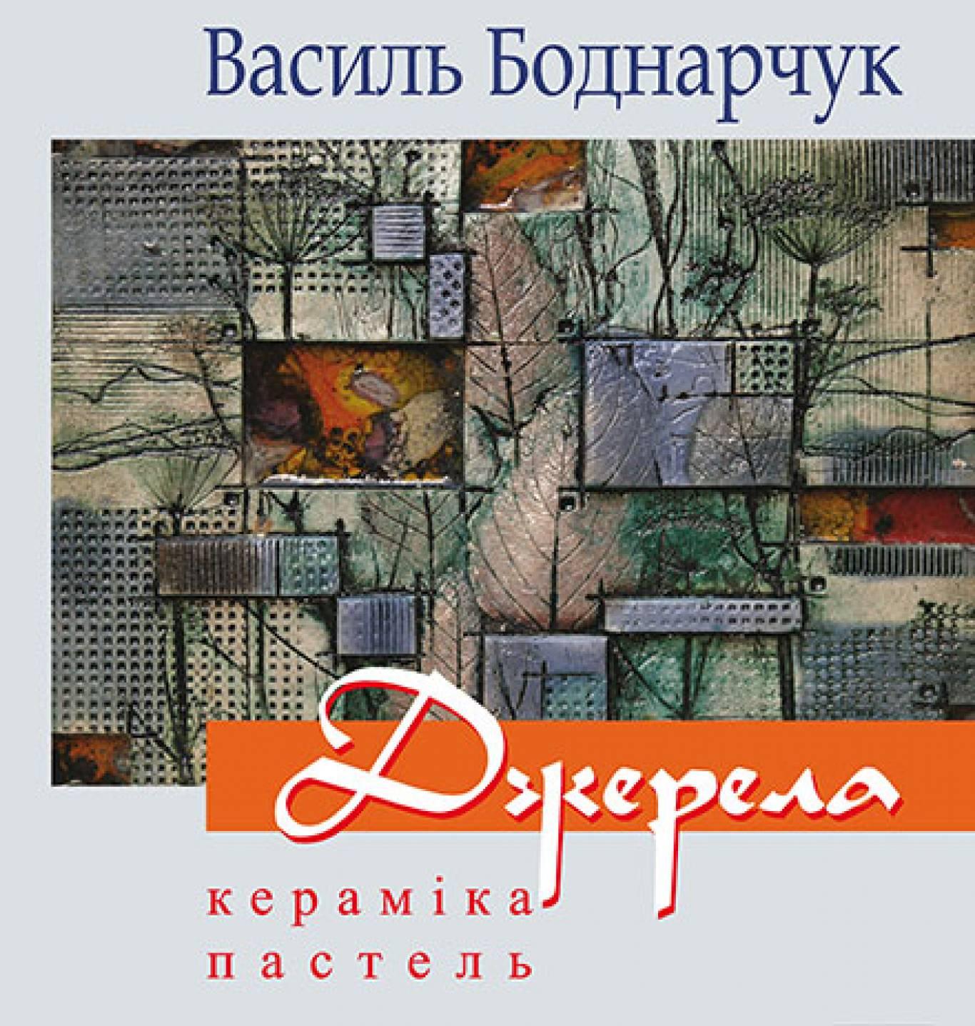 Виставка Василя Боднарчука