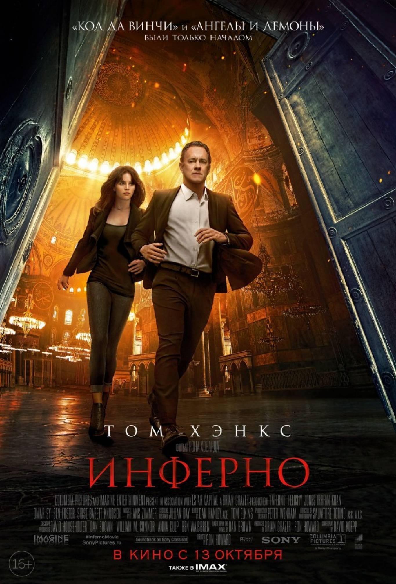 """""""Інферно"""" у кінотеатрі ім. І. Франка"""