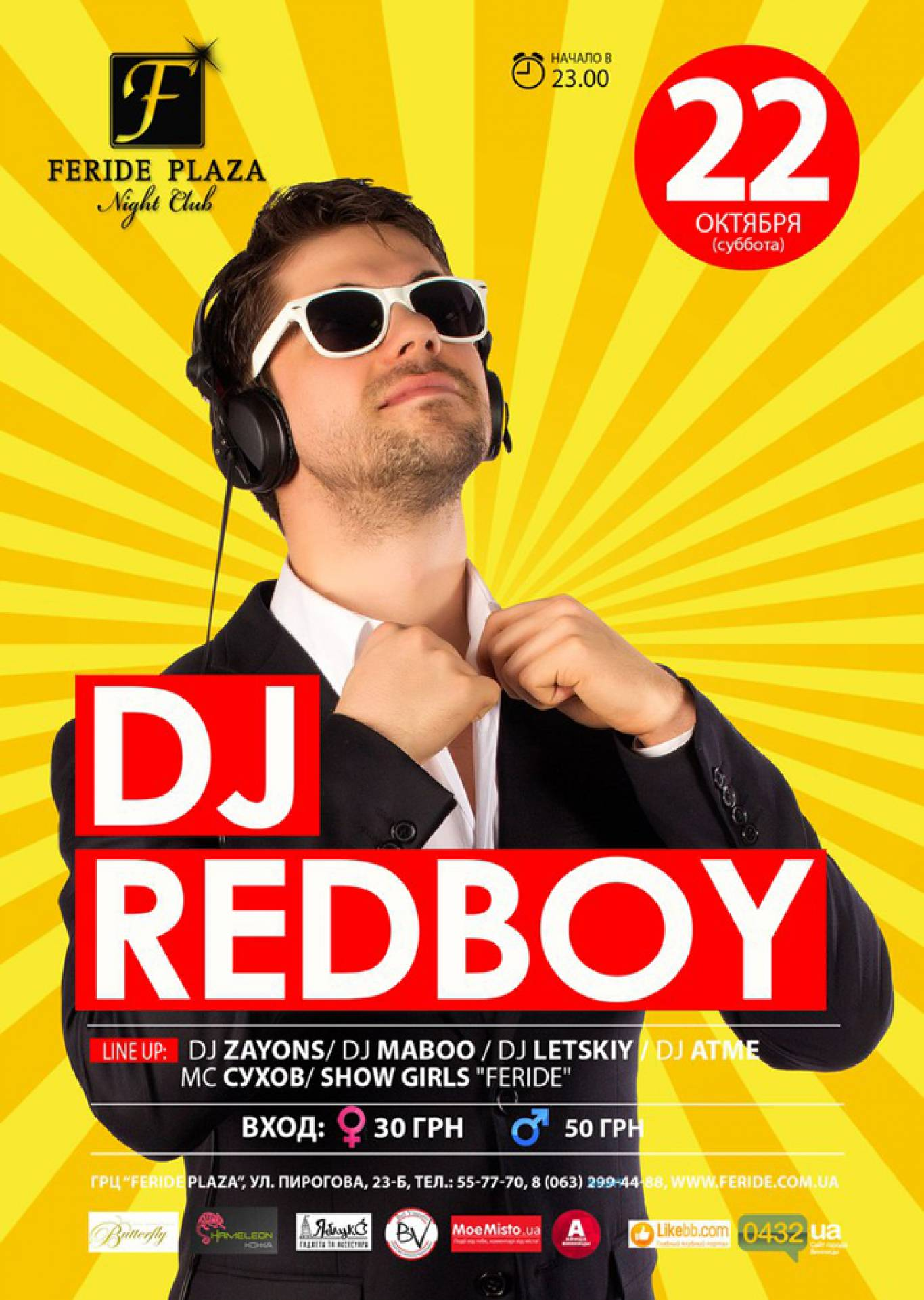 Вечірка з DJ Redboy