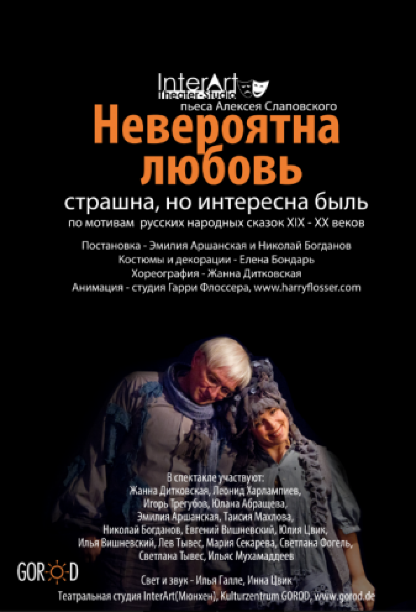 Мюнхенськый театр InterArt на ВДНГ