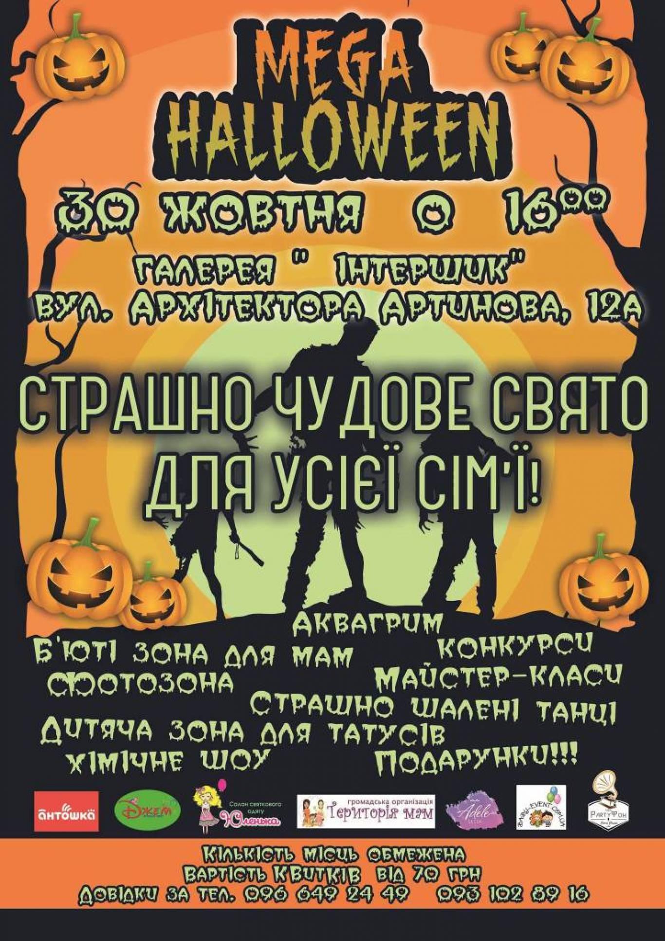 «Сімейний Mega Halloween»