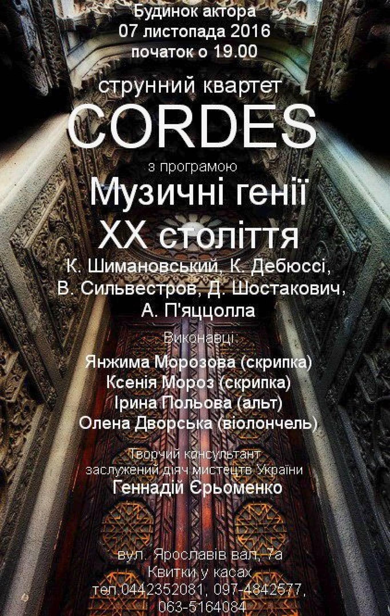 """""""Cordes"""" - квартет з програмою """"Музичні генії ХХ століття"""""""