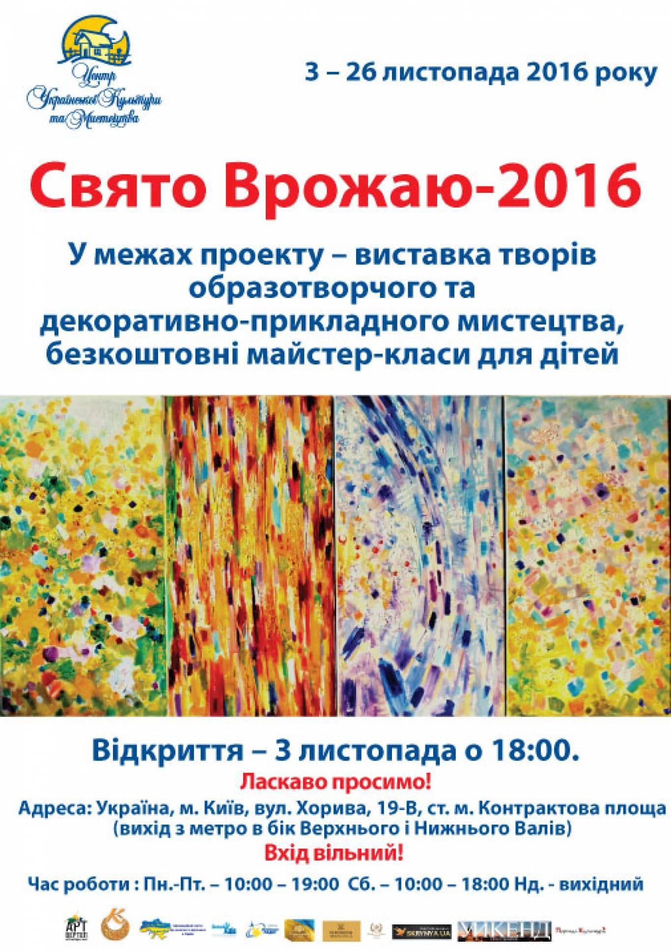 Свято Врожаю-2016