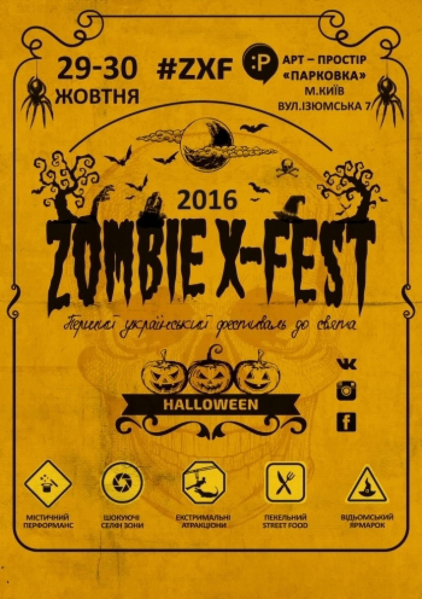Фестиваль Zombie X-fest 2016