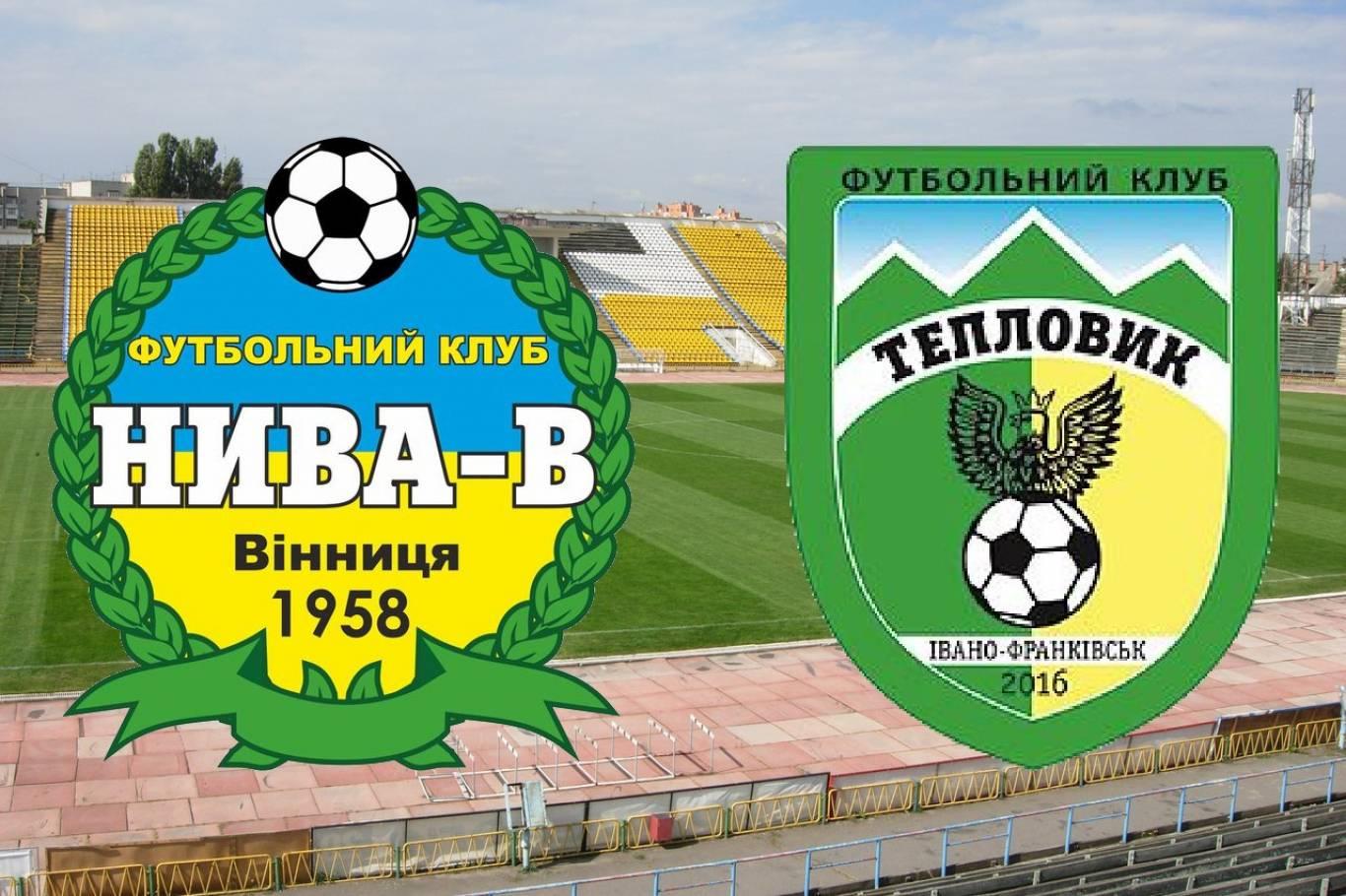 Футбольний матч ФК «Нива-В» - ФК «Тепловик»