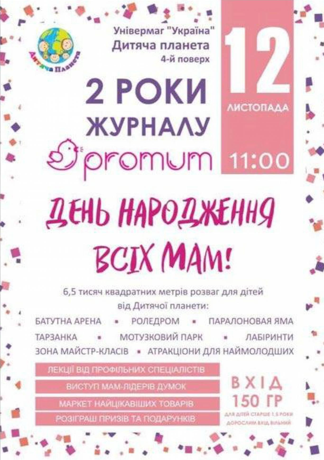 2 роки журналу Promum. День народження всіх мам!